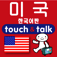 指さし会話 韓国語―アメリカ touch&...